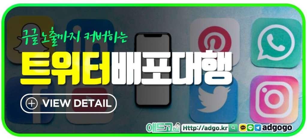사천시홈페이지제작트위터배포대행